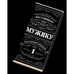 "Шоколадка на 23 февраля ""Настоящему мужику"""