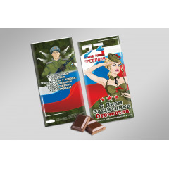 "Шоколадка на 23 февраля ""С днём защитника отечества!"""