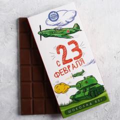 """Шоколадка на 23 февраля """"С 23 февраля"""""""