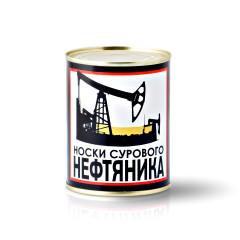 "Носки в банке ""Носки сурового нефтяника"""