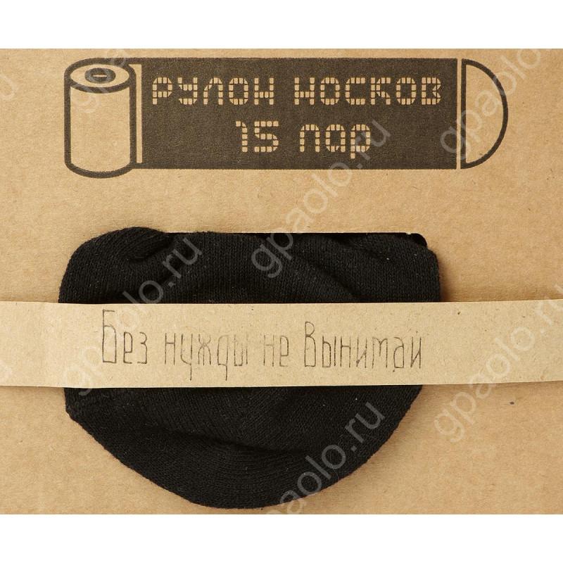 Рулон носков 15 пар классические чёрные